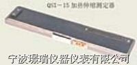 加热伸缩测定器 QSX-15