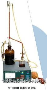 微量水份測定儀 KF-HS