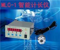 MLC-1A智能計長顯示器 MLC-1A