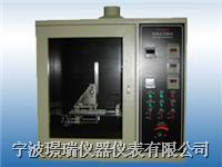 水平垂直燃烧试验仪、针焰试验仪 JR