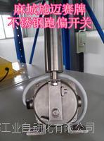 不銹鋼跑偏開關SBNPB-T2008/K SBNPB-DLT/LED