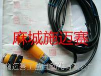 對射式光電開關E3F12-20L發射器