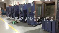 高低溫循環測試箱 PRGD-408S