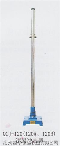 漆膜冲击器 QCJ型
