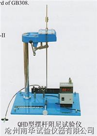 摆杆阻尼试验仪 QHD型