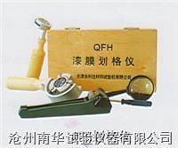 漆膜划格法附着力试验仪 QFH型