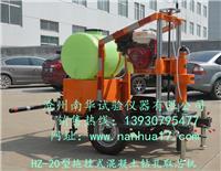拖车式混凝土钻孔取芯机 HZ-20型