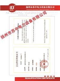 企業資信等級證書
