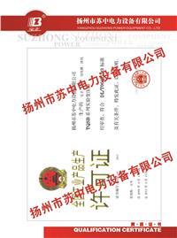 國家生產許可證