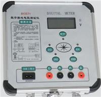 便攜式接地電阻測試儀
