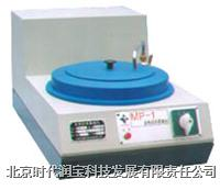 MP-1型单盘双速磨抛机