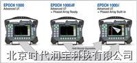 上等超声波探伤仪 EPOCH 1000系列
