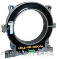 CHCS-EKL系列開環霍爾電流傳感器 CHCS-EKL