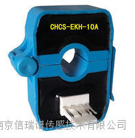CHCS-EKH系列開口式電流傳感器