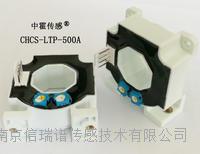 CHCS-LTP系列電流傳感器 CHCS-LTP