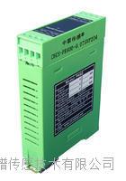 CHCS-PK600信号隔离器