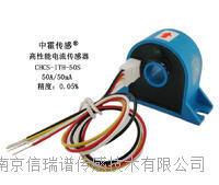 磁通门原理 高性能电流传感器 ITH 50S