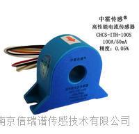磁通门原理 高性能电流传感器 ITH 100S
