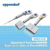 德國Eppendorf Xplorer電動移液器