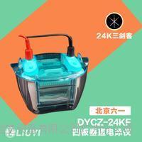 北京六一 四板垂直電泳儀