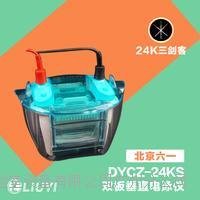 北京六一雙板垂直電泳儀