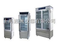 低溫光照培養箱
