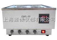磁力攪拌恒溫水浴鍋 EMS-20
