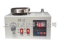 數顯恒溫磁力攪拌器 85-2