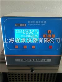 超級恒溫水油槽