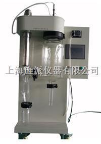 上海小型噴霧幹燥機