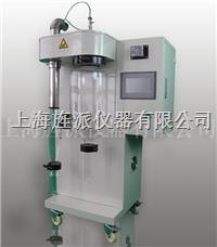 新款實驗型噴霧幹燥機 Jipads-2000ML