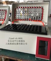 全主动多道平行浓缩仪蒸发仪 Jipad-sh-60AL