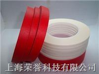 紅白美光紙膠帶