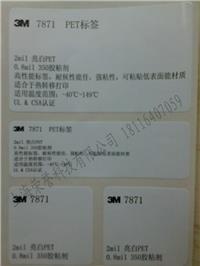 3M7871PET標簽 3M7871
