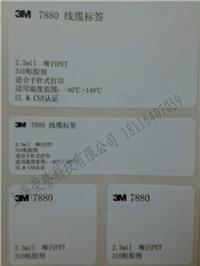 3M7880線纜標簽 3M7880