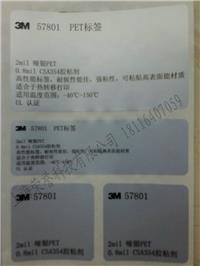 3M57801 PET標簽 3M57801