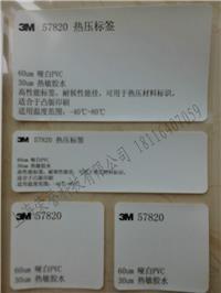 3M57820熱壓標簽 3M57820