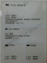 3M57836線纜標簽 3M57836