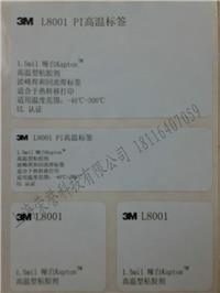 3ML8001 PI高溫標簽 3ML8001