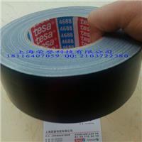 tesa4688徳莎4688PE塗層布基膠帶代理直供