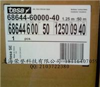 tesa68644徳莎68644泡棉塑料金屬高粘貼性組裝固定雙麵膠帶代理直供