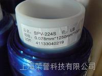 NITTO日東spv224s藍色保護膜代理直供 NITTOspv224s