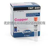 TNT860銅試劑