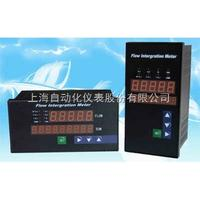 XSJ-97H上海儀表六廠/自儀六廠XSJ-97H智能流量積算儀說明書、參數、價格、圖片