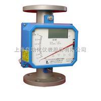 LZZ-150上海自動化儀表九廠LZZ-150金屬管轉子流量計