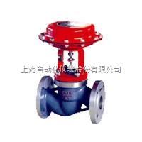 ZJHC-25B上海自動化儀表七廠ZJHC-25B  氣動薄膜切斷閥