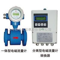LDCK-80上海自動化儀表九廠LDCK-80電磁流量計
