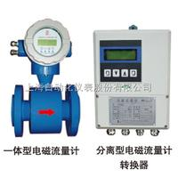 LDCK-10上海自動化儀表九廠LDCK-10電磁流量計
