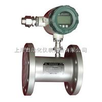 LWGY-4A上海自動化儀表九廠LWGY-4A渦輪流量傳感器/渦輪流量計
