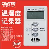 CENTER342溫濕度記錄儀